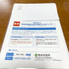 熊本錦ヶ丘印刷会社モリシマ
